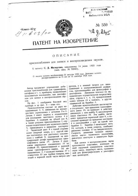 Приспособление для записи и воспроизведения звуков (патент 559)