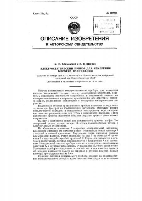 Электростатический прибор для измерения высоких напряжений (патент 119925)