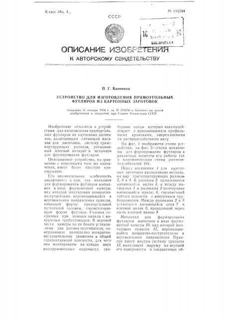 Устройство для изготовления прямоугольных футляров из картонных заготовок (патент 115784)