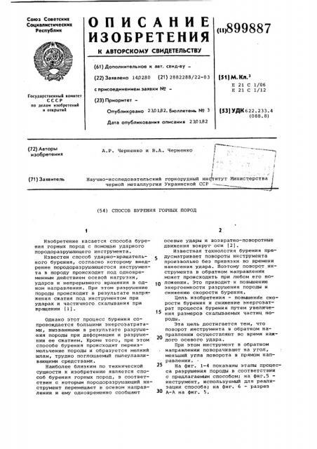 Способ бурения горных пород (патент 899887)