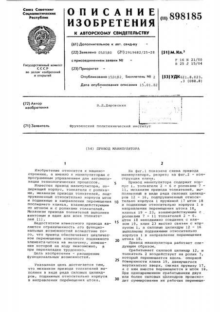Привод манипулятора (патент 898185)