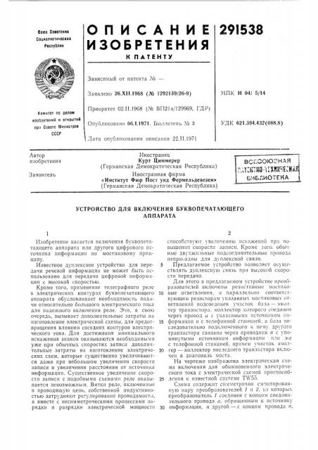 Всг.союзнаяpatzhthq-iixkkheukak библиотека (патент 291538)
