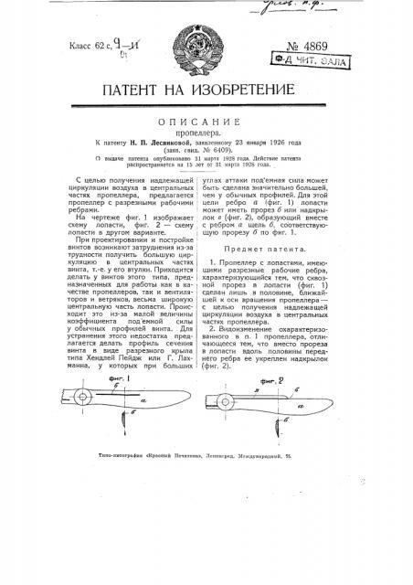 Пропеллер (патент 4869)