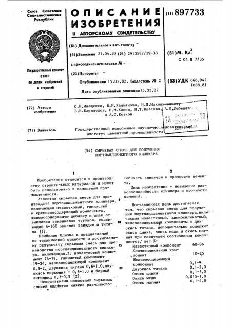 Сырьевая смесь для получения портландцементного клинкера (патент 897733)