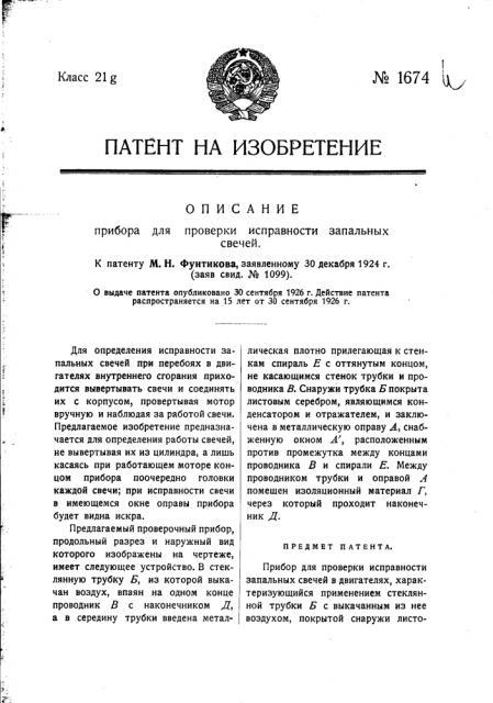 Прибор для проверки исправности запальных свечей (патент 1674)