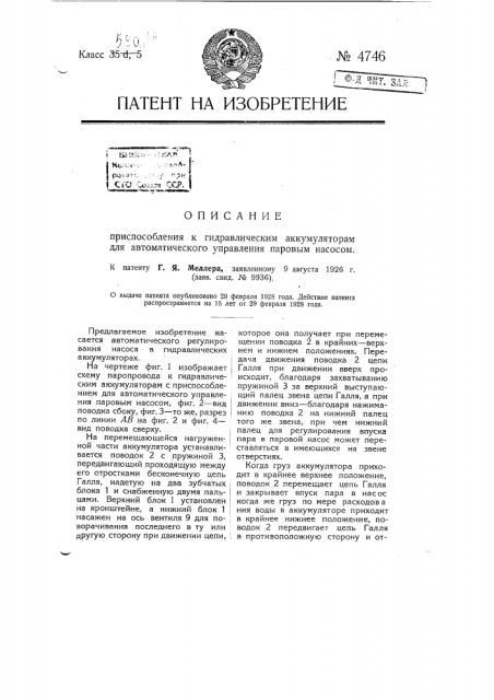 Приспособление к гидравлическим аккумуляторам для автоматического управления паровым насосом (патент 4746)