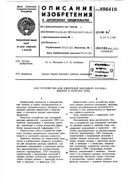 Устройство для измерения массового расхода жидких и сыпучих сред (патент 896418)