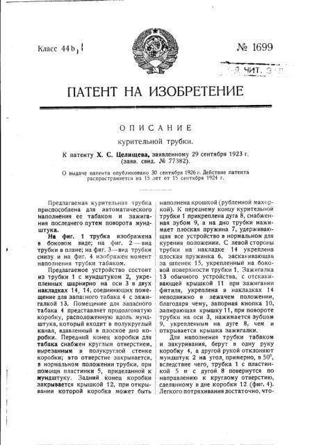 Курительная трубка (патент 1699)