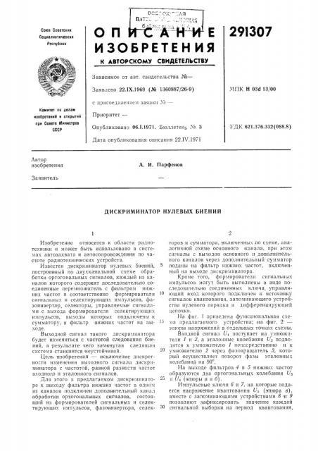 Дискриминатор нулевых биений (патент 291307)