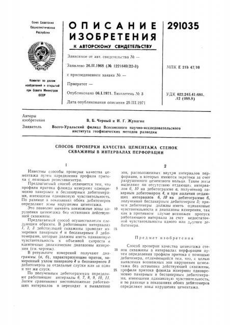 Способ проверки качества цементажа стенок скважины в интервалах перфорации (патент 291035)