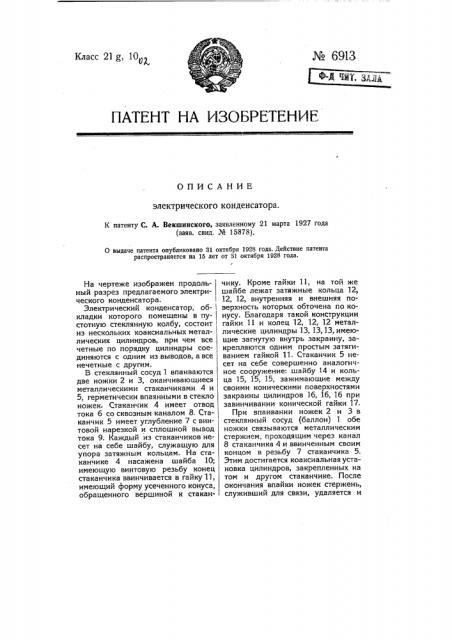 Электрический конденсатор (патент 6913)