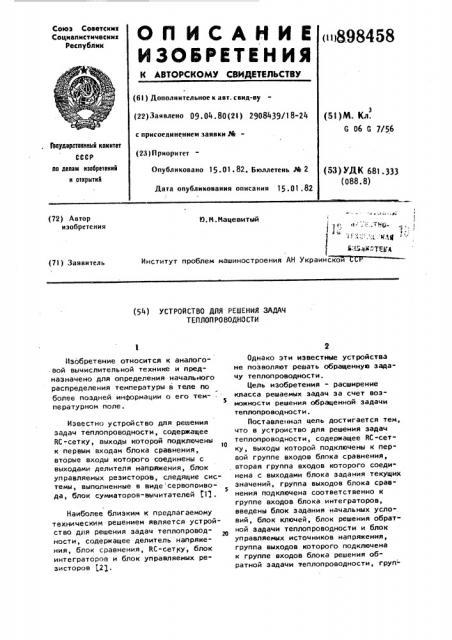 Устройство для решения задач теплопроводности (патент 898458)