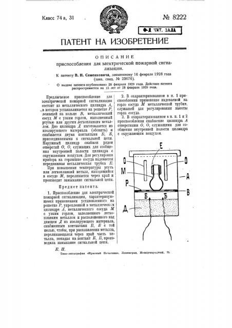 Приспособление для электрической пожарной сигнализации (патент 8222)