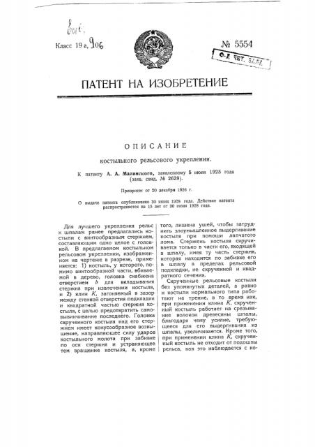 Костыльное рельсовое укрепление (патент 5554)