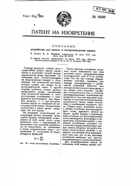 Устройство для записи и воспроизведения звуков (патент 8589)