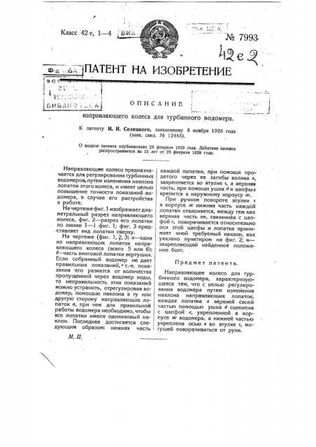 Направляющее колесо для турбинного водомера (патент 7993)