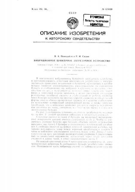 Вибрационное бункерное загрузочное устройство (патент 123020)