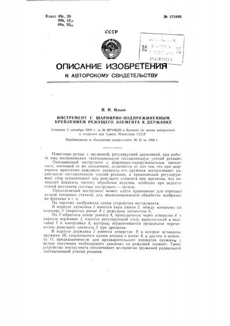 Инструмент с шарнирно-подпружиненным креплением режущего элемента к державке (патент 121646)