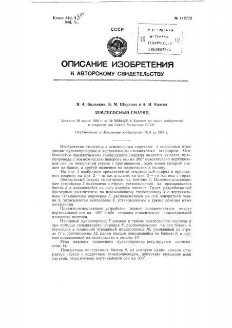 Землесосный снаряд (патент 118772)