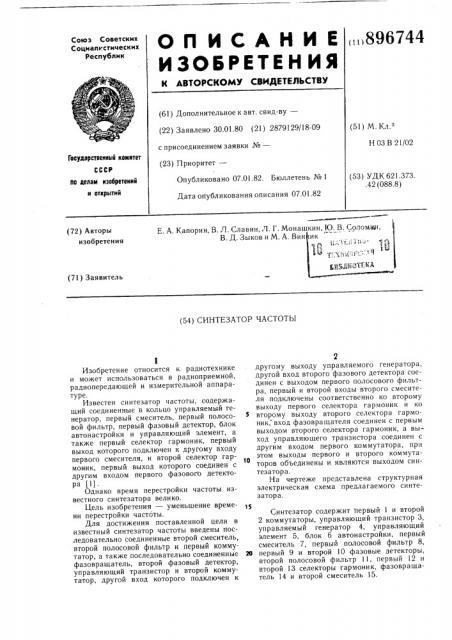 Синтезатор частоты (патент 896744)