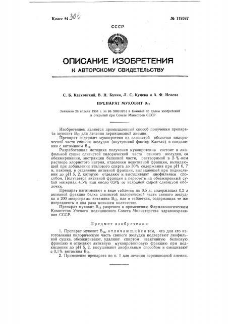 Препарат муковит в12 (патент 118587)