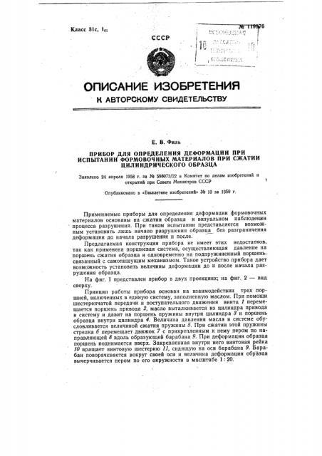 Прибор для определения деформации при испытании формовочных материалов (патент 119976)