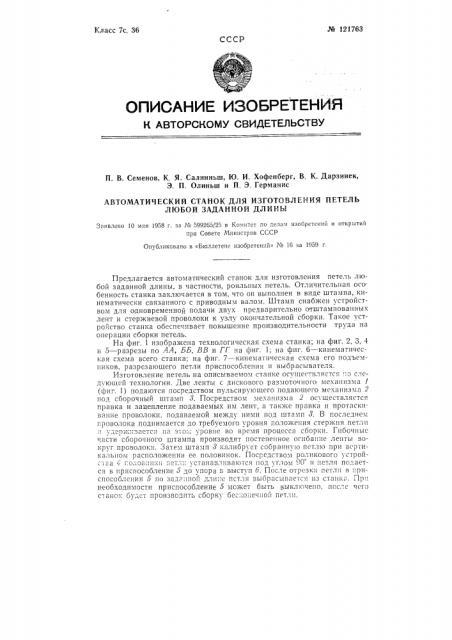 Автоматический станок для изготовления петель любой заданной длины (патент 121763)