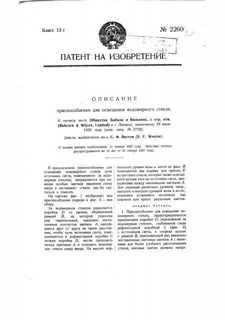 Приспособление для освещения водомерного стекла (патент 2260)
