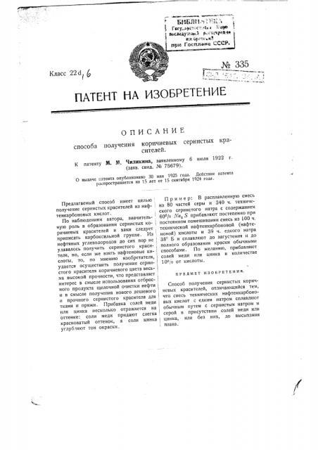 Способ получения коричневых сернистых красителей (патент 335)