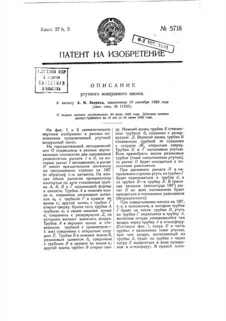 Ртутный воздушный насос (патент 5718)