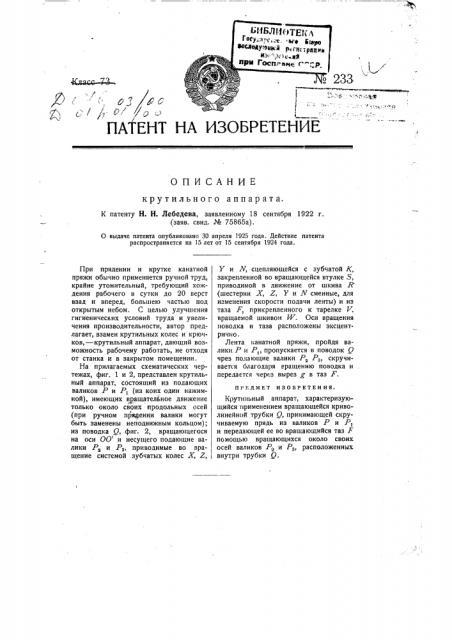 Крутильный аппарат (патент 233)
