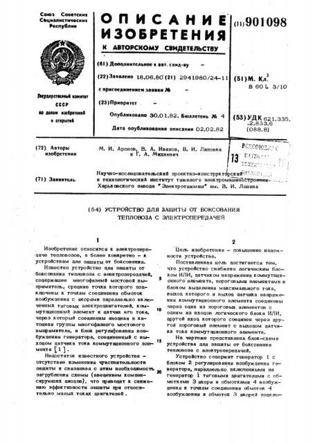 Устройство для защиты от боксования тепловоза с электропередачей (патент 901098)