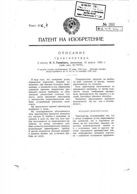 Транспортир (патент 393)