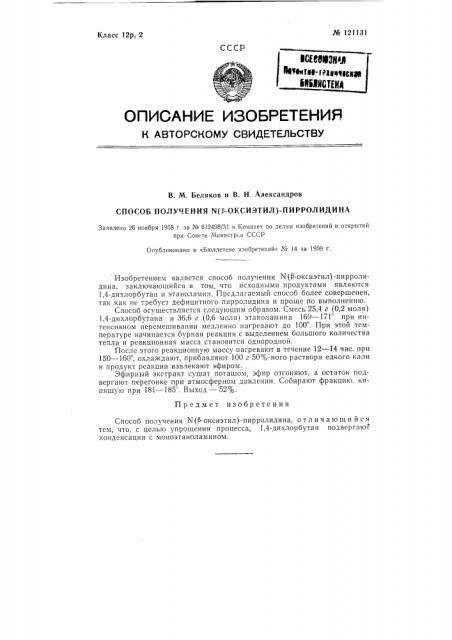 Способ получения n(бета-оксиэтил)-пирролидина (патент 121131)