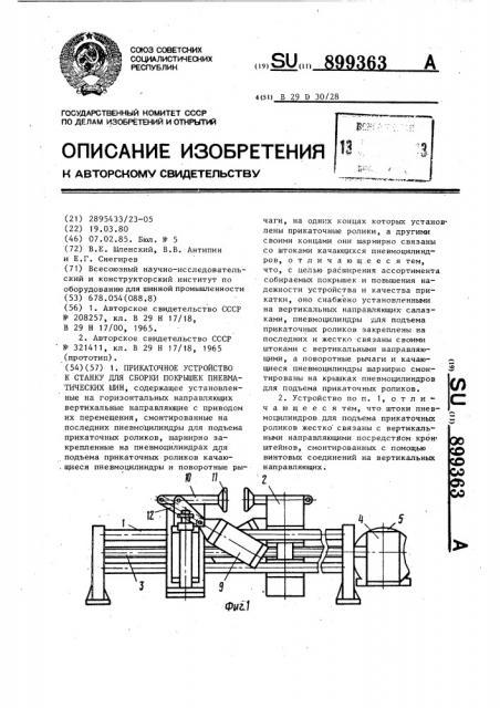 Прикаточное устройство к станку для сборки покрышек пневматических шин (патент 899363)
