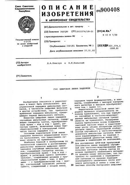 Цифровая линия задержки (патент 900408)