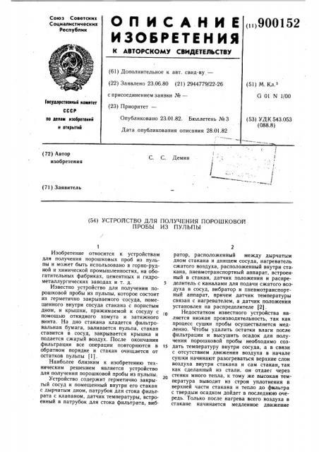 Устройство для получения порошковой пробы из пульпы (патент 900152)