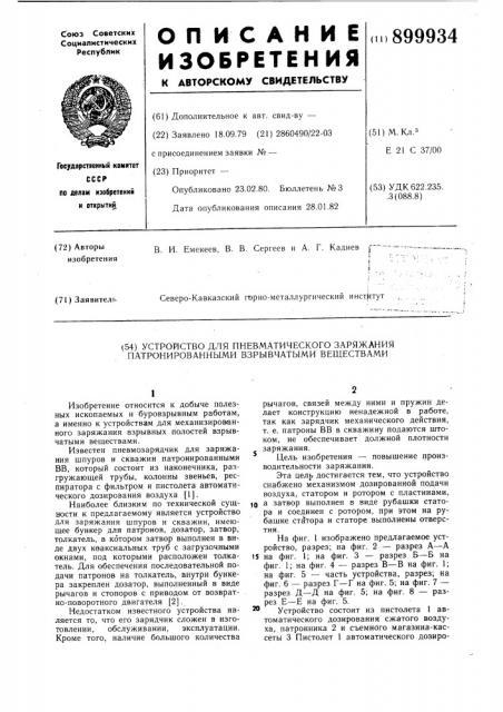 Устройство для пневматического заряжания патронированными взрывчатыми веществами (патент 899934)