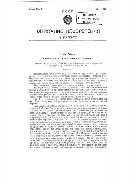 Барабанная травильная установка (патент 119151)