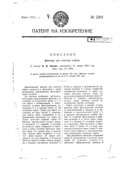 Фильтр для очистки нефти (патент 2201)