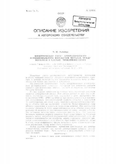Электрическая схема автоматического функционального изменения натяжения металла между моталкой и клетью прокатного стана (патент 123513)