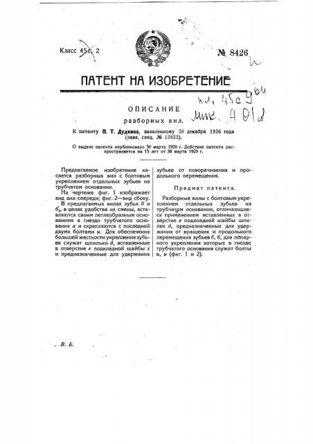 Разборные вилы (патент 8426)