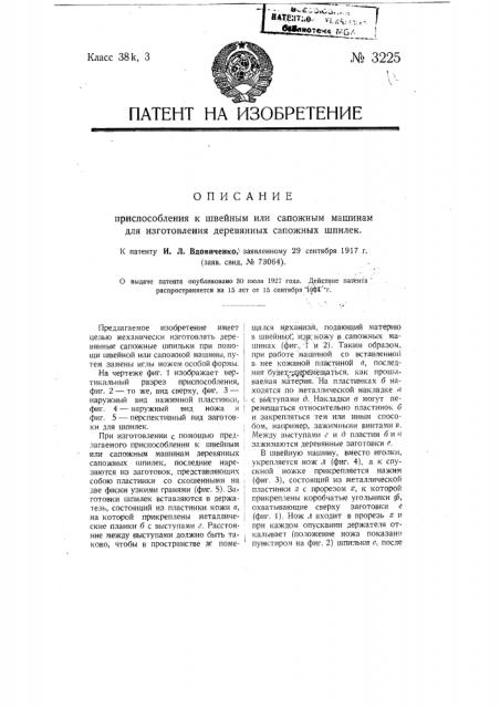 Приспособление к швейным или сапожным машинам для изготовления деревянных сапожных шпилек (патент 3225)