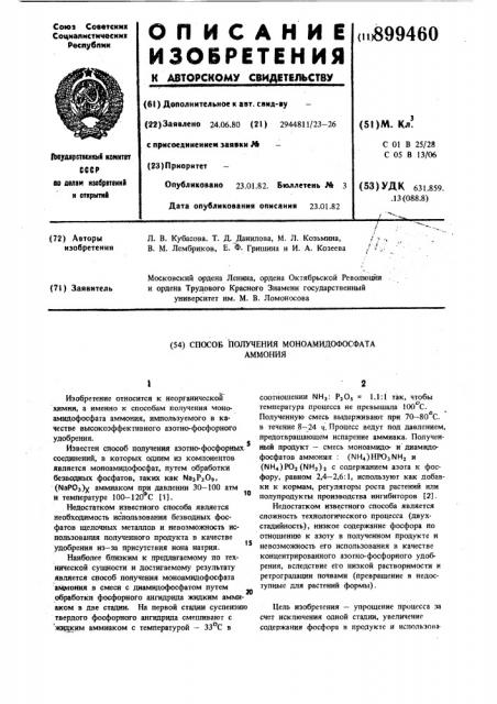Способ получения моноамидофосфата аммония (патент 899460)
