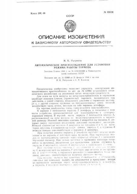 Автоматическое приспособление для установки режима работы тормоза (патент 69038)