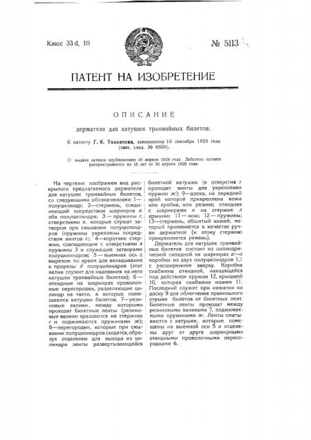 Держатель для катушек трамвайных билетов (патент 5113)
