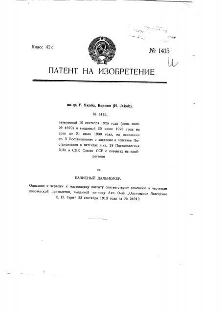 Базисный дальномер (патент 1415)