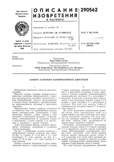 Патент ссср  290562 (патент 290562)
