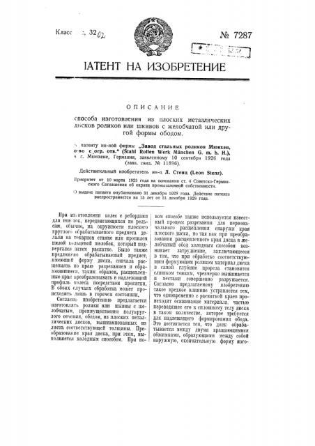 Способ изготовления из плоских металлических дисков роликов или шкивов с желобчатой или другой формы ободом (патент 7287)
