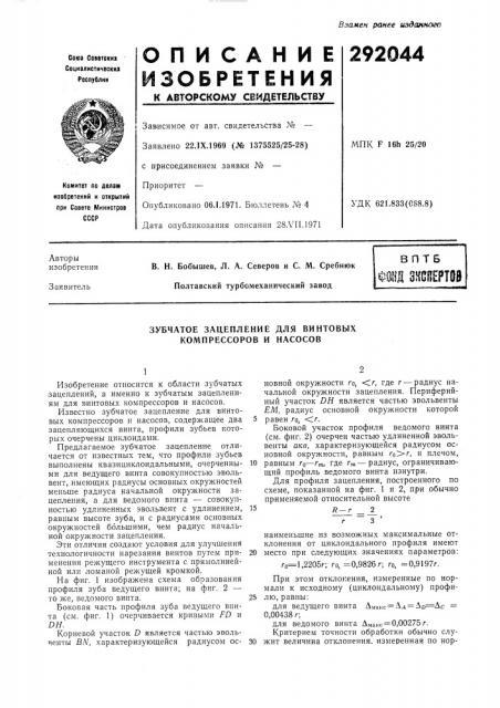 Зубчатое зацепление для винтовых компрессоров и насосов (патент 292044)